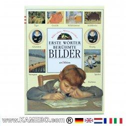 Erste Woerter Berühmte Bilder - Deutsch lernen für Kinder